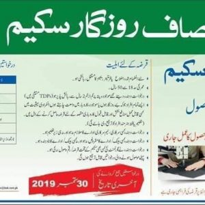 Insaf Rozgaar Scheme Interest Free Loans to Eliminate Unemployment