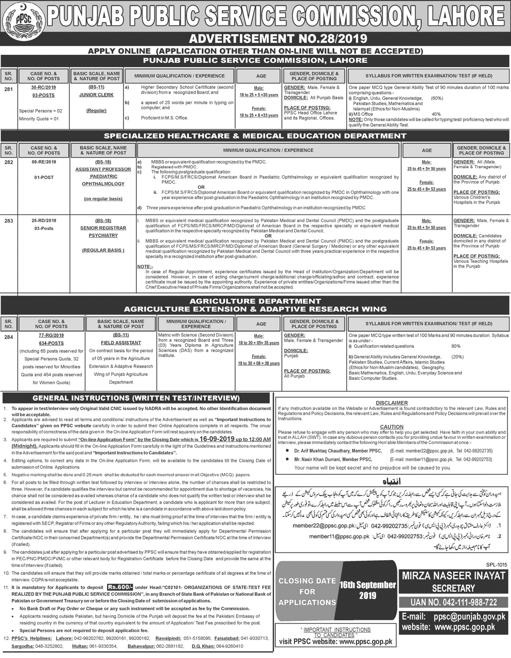 PPSC Vacancies 2019 in Agriculture