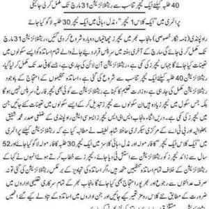 Latest Updates of Rationalization of Teachers in School Education Department Punjab
