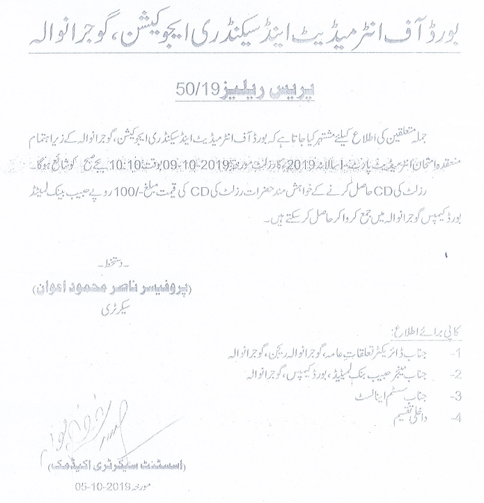 Board of Intermediate & Secondary Education Gujranwala Part One Result