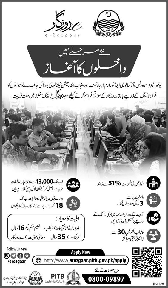 E-Rozgar Admission Information