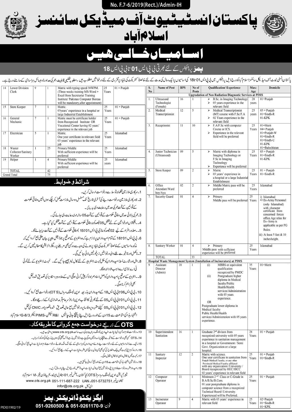 Job Opportunities in Pakistan Institute of Medical Sciences Islamabad