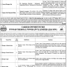 Jobs in Punjab Thermal Power PVT Limited