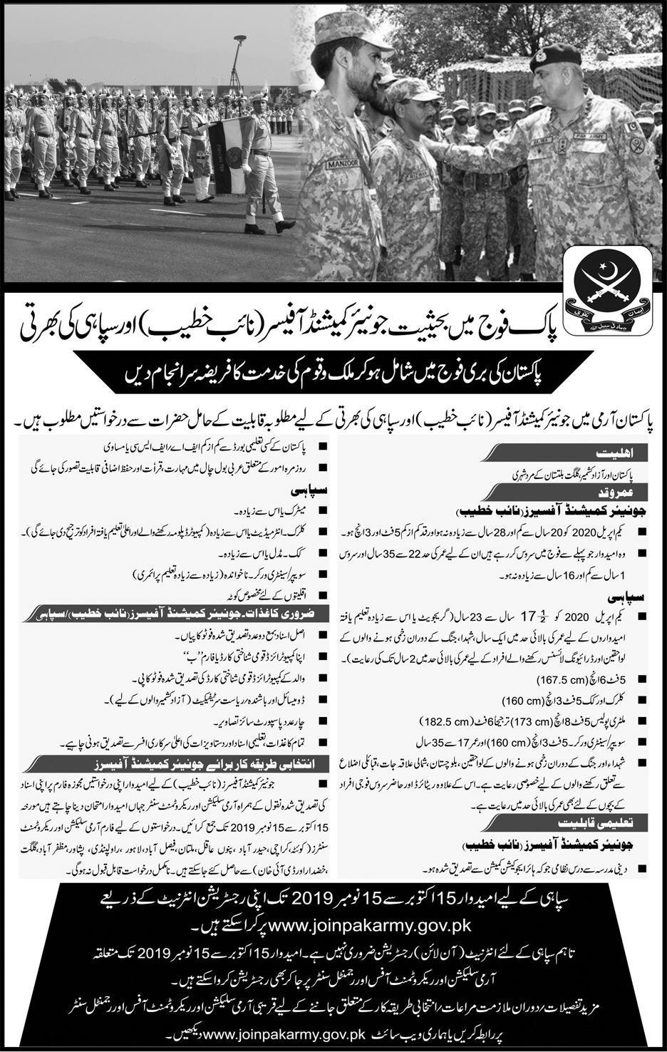 Join Pak Army as Junior Commissioned Officer