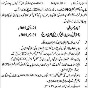 Schedule of Punjab Examination Commission Registration 2020