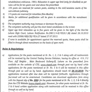 Stenographers, DEOs, Junior Clerk, Naib Qasids and Other Vacancies Announcement Session Court Chakwal