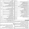 Sindh Government Endowment Fund Scholarships 2019