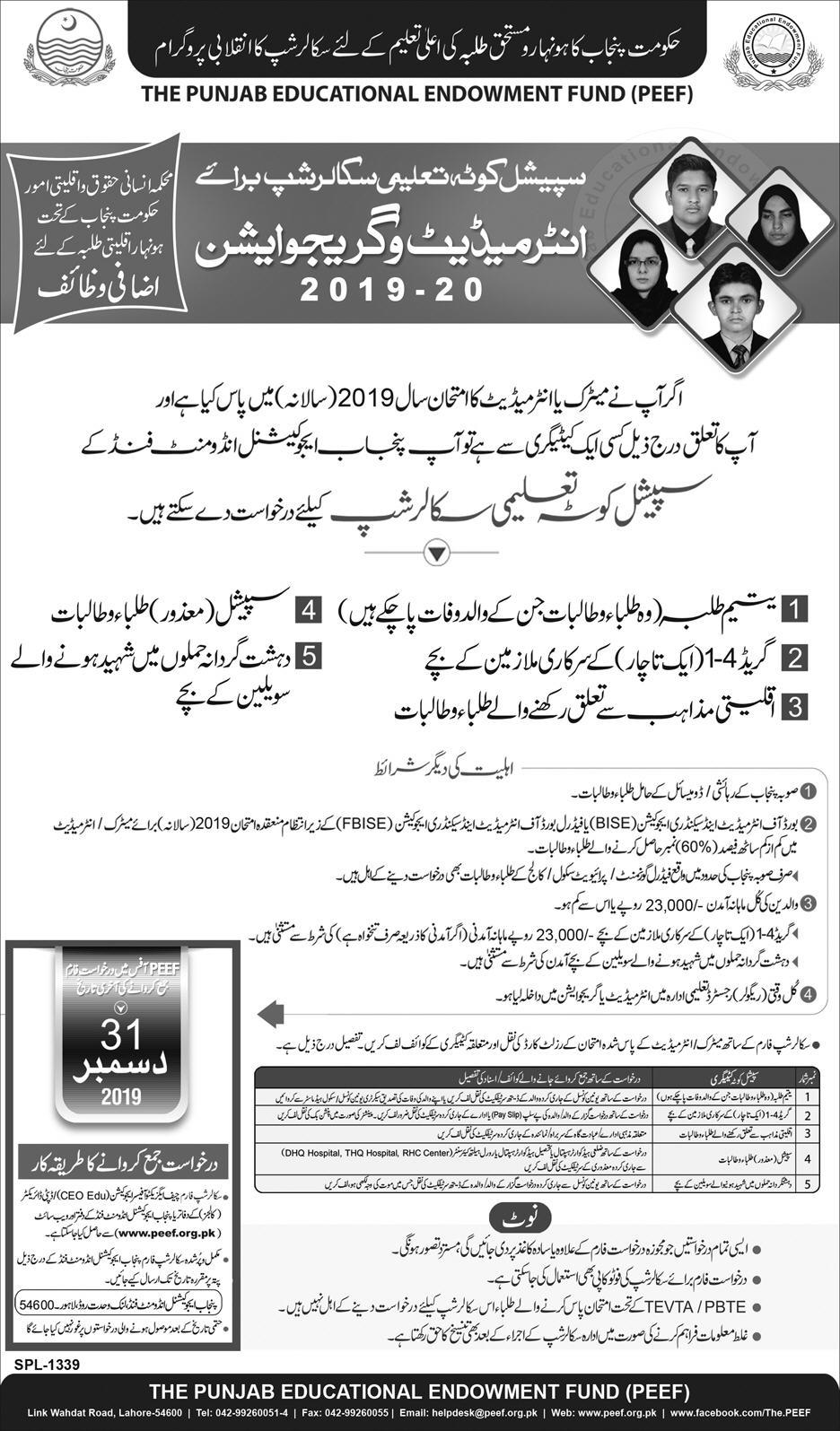 Special Quota Educational Scholarships 2019-20