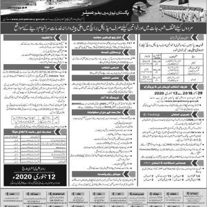 Online Registration in Pakistan Navy as Sailor