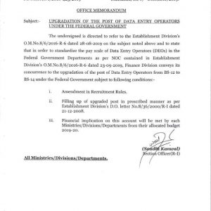 Upgradation Data Entry Operators Federal Govt from BPS-12 to BPS-14