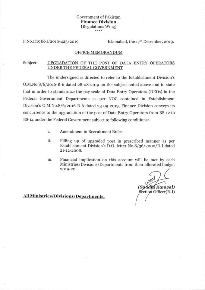 Upgradation Data Entry Operators Federal Govt