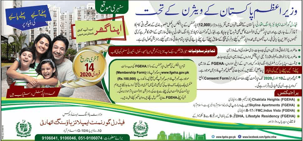 Allotment of Apartments for Federal Govt Employees