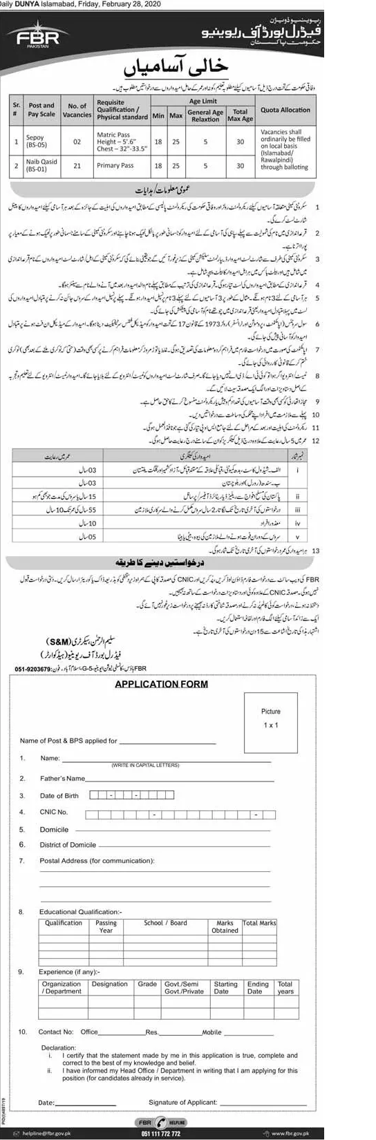 Naib Qasids and Sepoy Vacancies in FBR