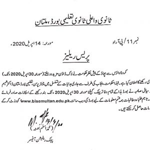 Notification of Closing of BISE Multan and Sahiwal for Public Dealings