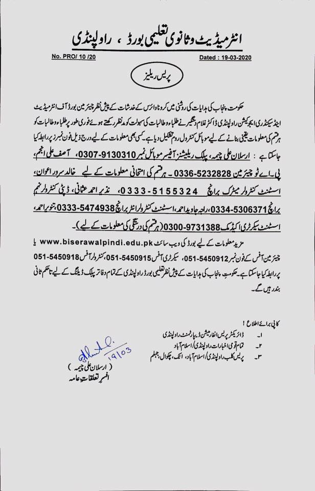 Closing of BISE Rawalpindi Offices for Public Dealing