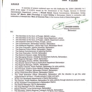 Notification of Local Holiday on 19th March 2020 in District Bahawalpur