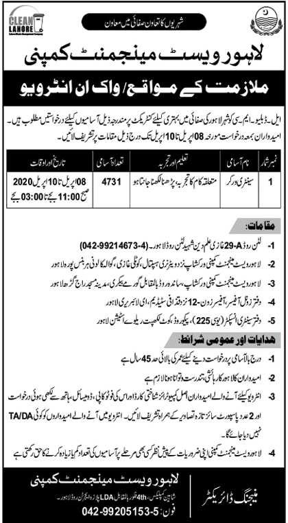 Vacancies of Sanitary Workers in LWMC