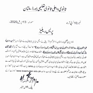 Clarification BISE Multan Promotion of Students without Exams
