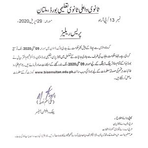 Extension in Date Closing BISE Multan Offices for Public Dealings
