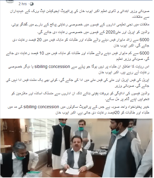 Special Concession in Fee Private Schools KPK