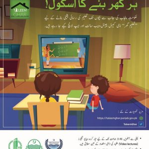 Taleem Ghar Punjab Govt Online Teaching Program
