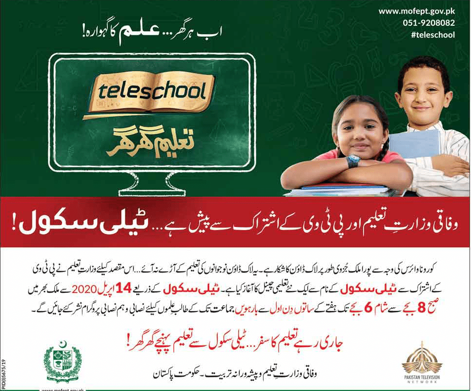 Tele School Education TV for Students to Learn Online