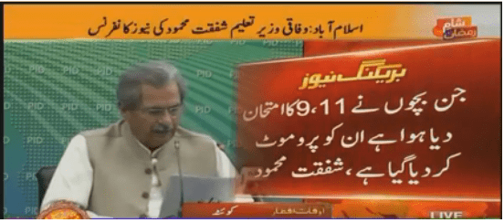 Promotion Policy All Pakistan Education Boards 2020 Exams