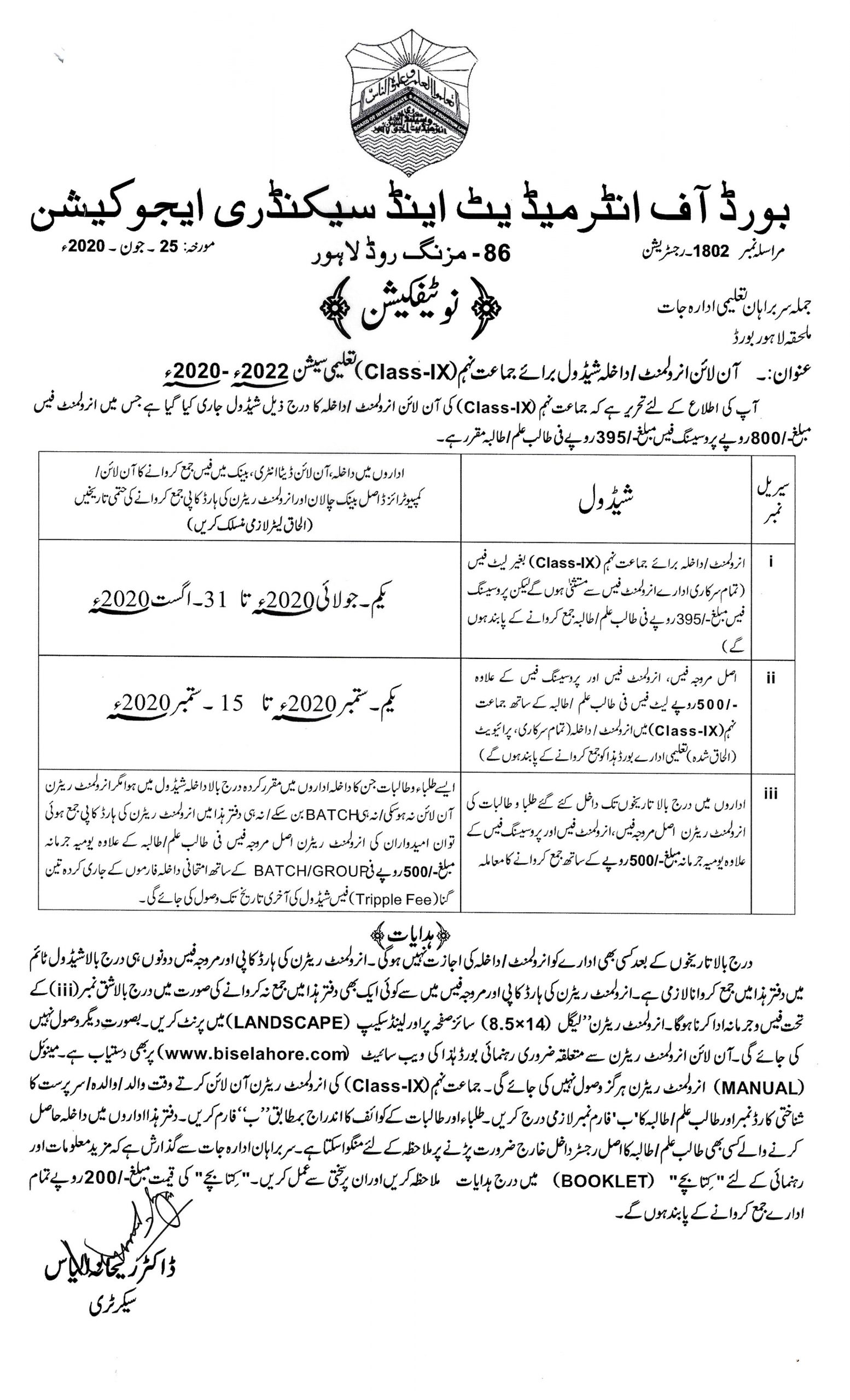 BISE Lahore Online Enrollment 2020-22 Schedule of Admission Class 9th
