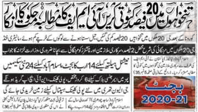 Daily Dunya Dated 7th June 2020 Pay Increase