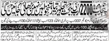 Date of Announcement Punjab Budget 2020-21