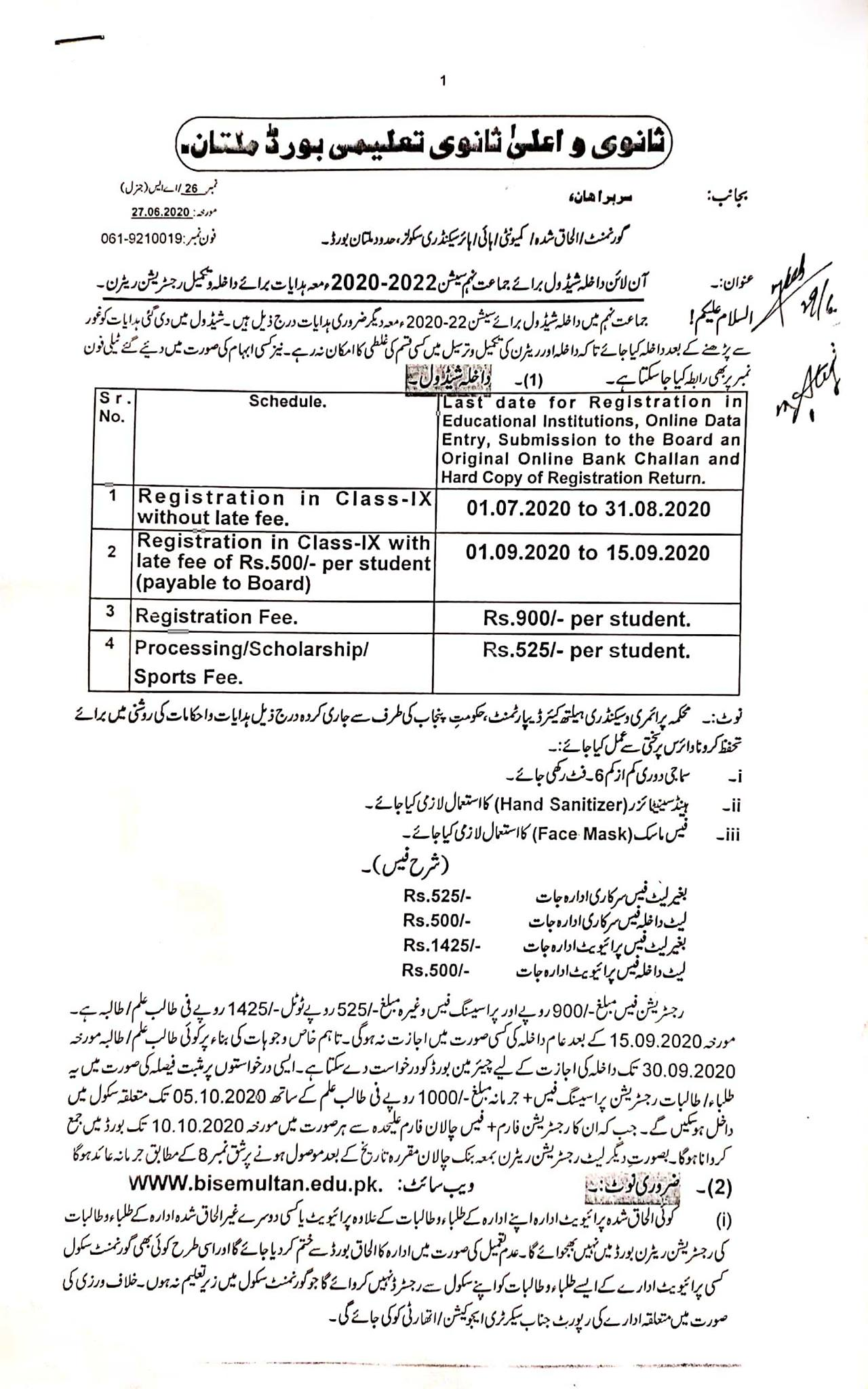 BISE Multan Online Admission Schedule and Registration Class IX 2020-22