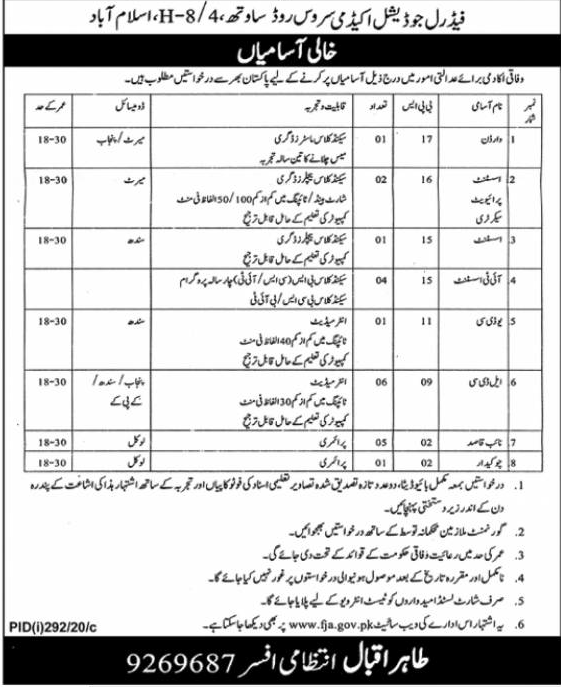 Jobs in Federal Judicial Academy July 2020