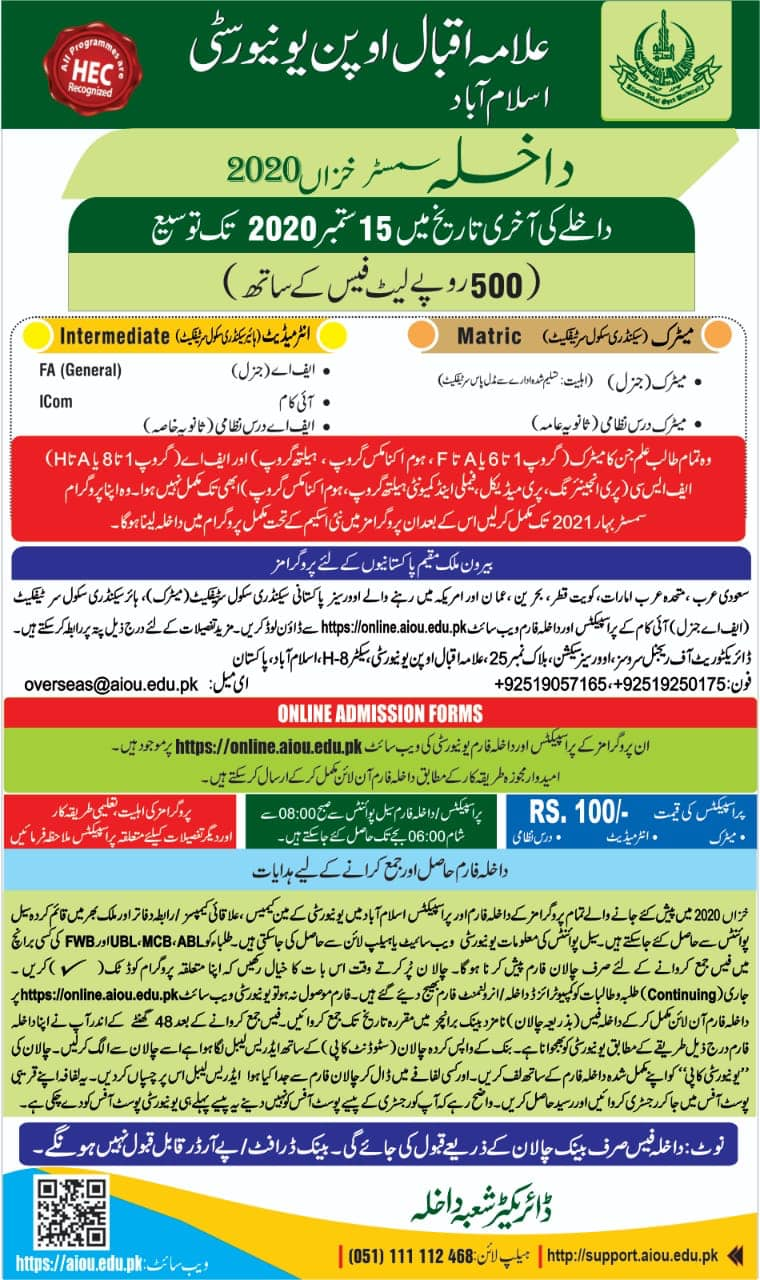 Admission Semester Autumn 2020 Phase I Date Extended