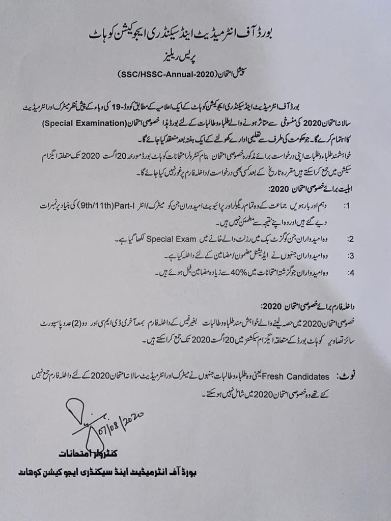 BISE Kohat Special Annual Examination 2020