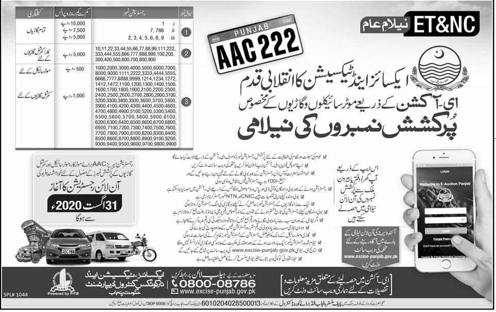 E-Auction of Attractive Numbers of Motorcycles and Vehicles