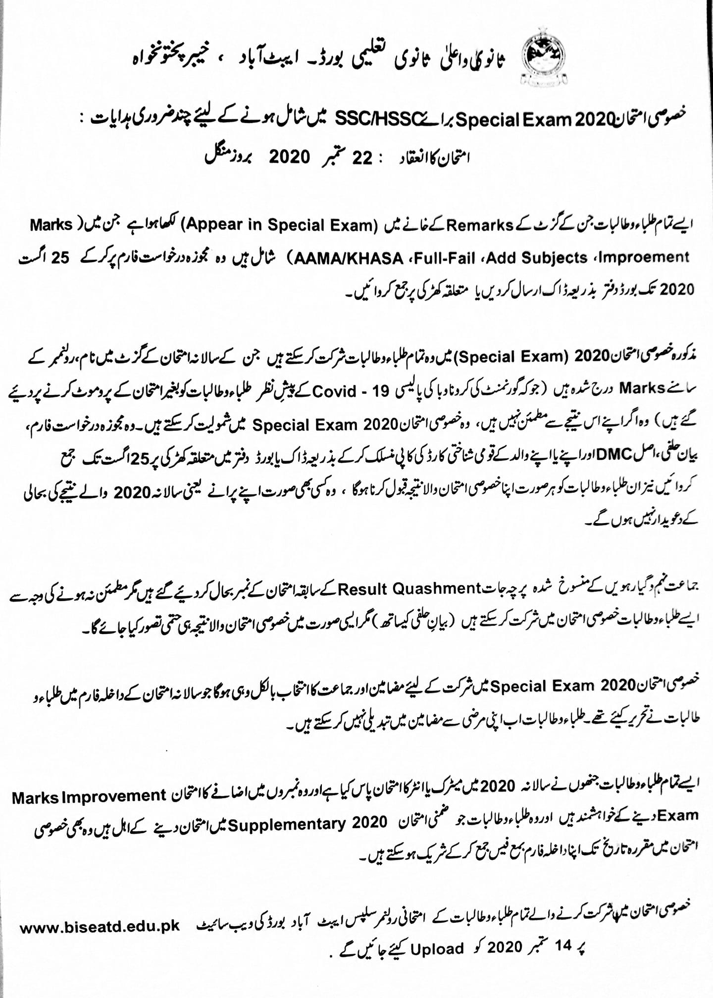 Important Instructions to Appear in SSC HSSC Special Exam 2020 Abbottabad Board