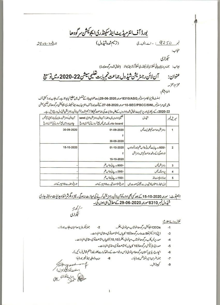 Extension Date in Online Registration Class 9th 2020-22 BISE Sargodha