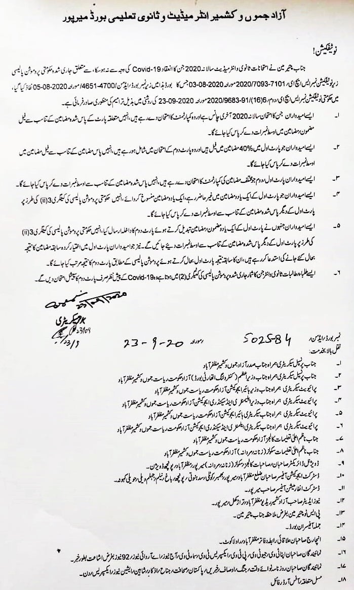 Amendment in Promotion Policy of Students SSC & HSSC BISE AJK