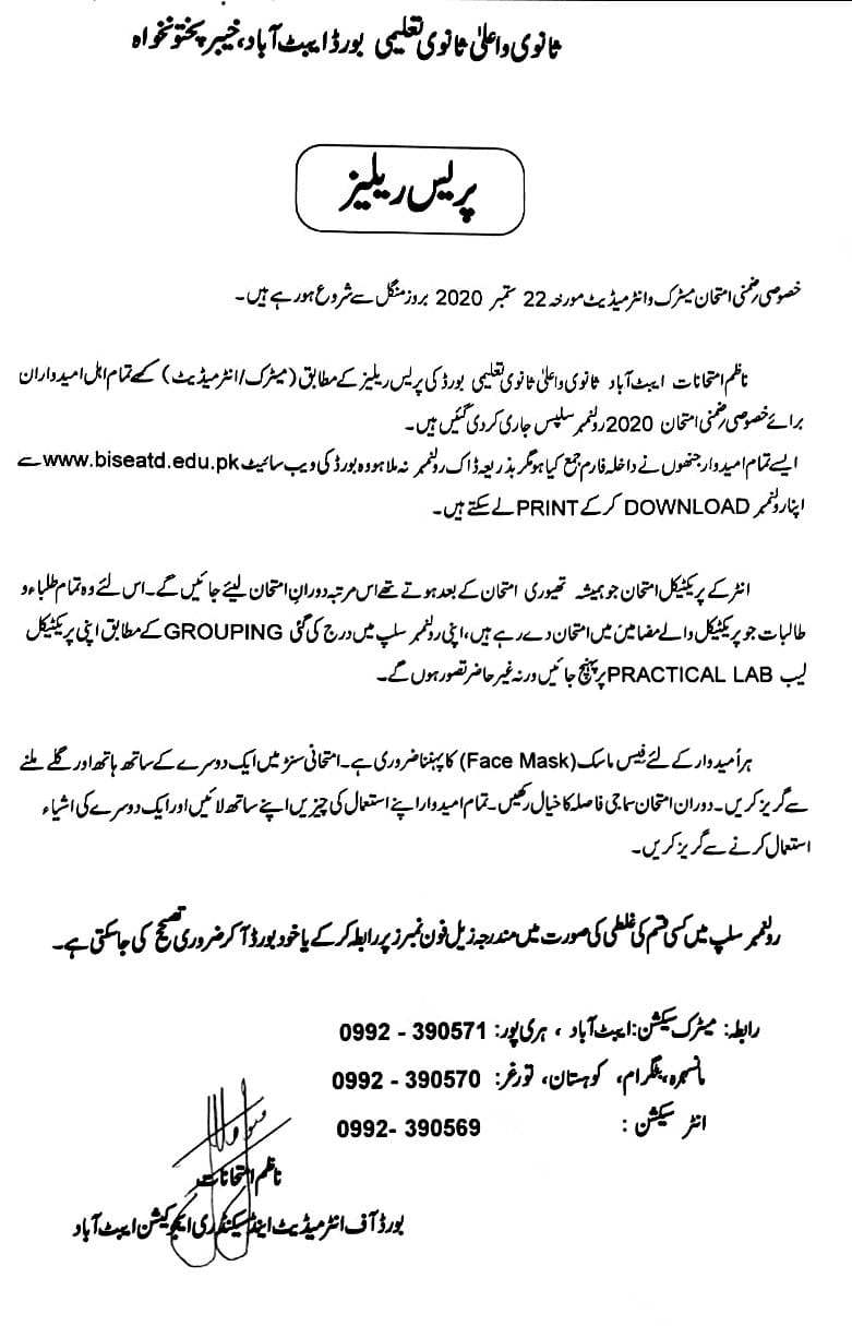 BISE Abbottabad Special Exam 2020 Latest Updates