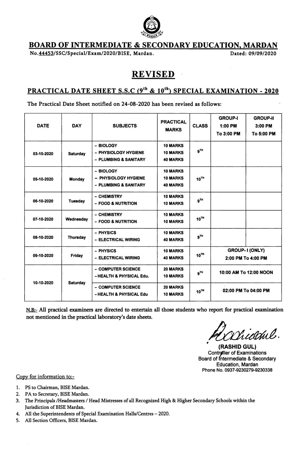 BISE Mardan Revised Practical Date Sheet & Roll Number Slips Special Exams 2020