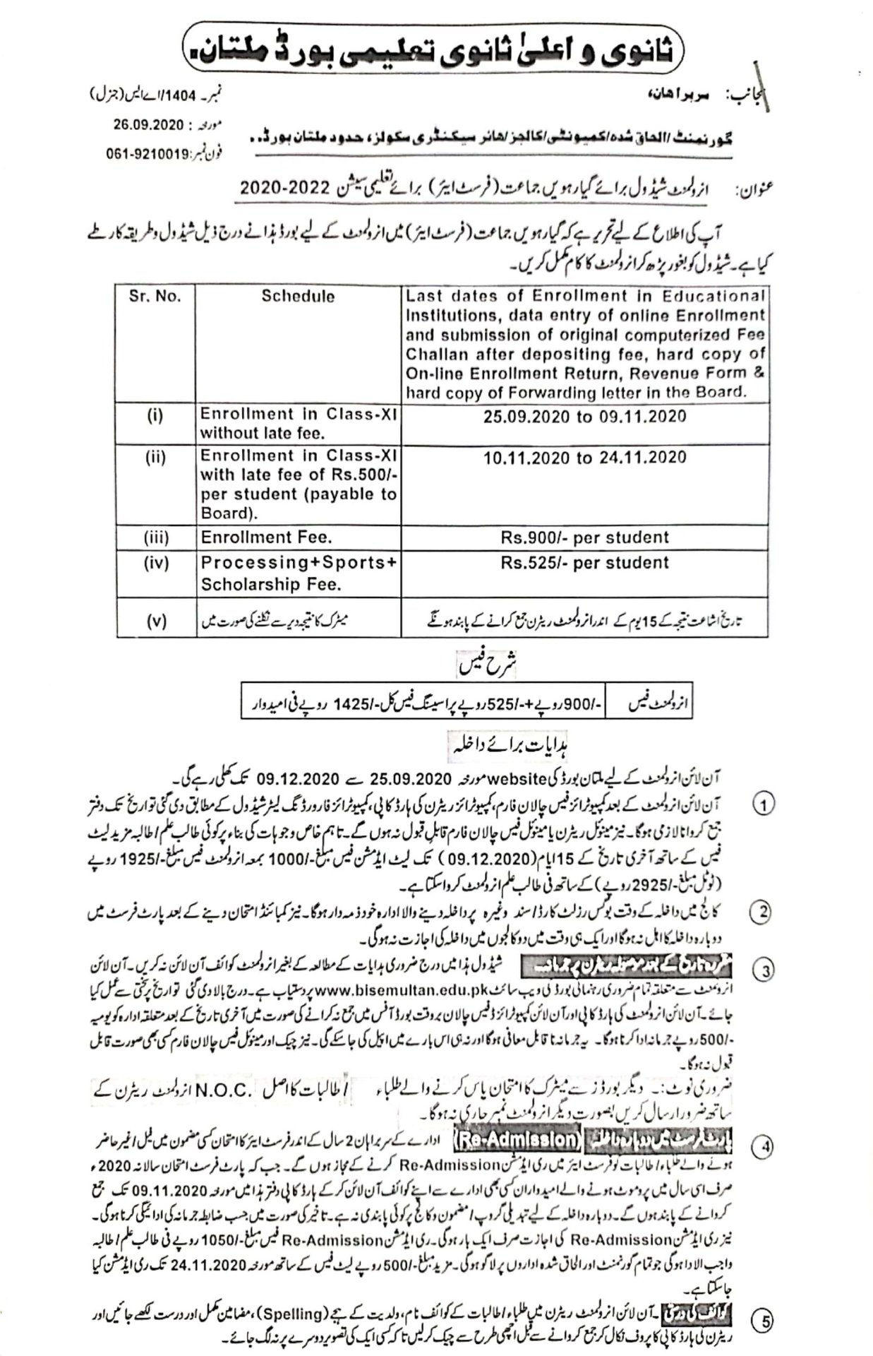 BISE Multan Registration Schedule 2020-21 for Class 1st Year