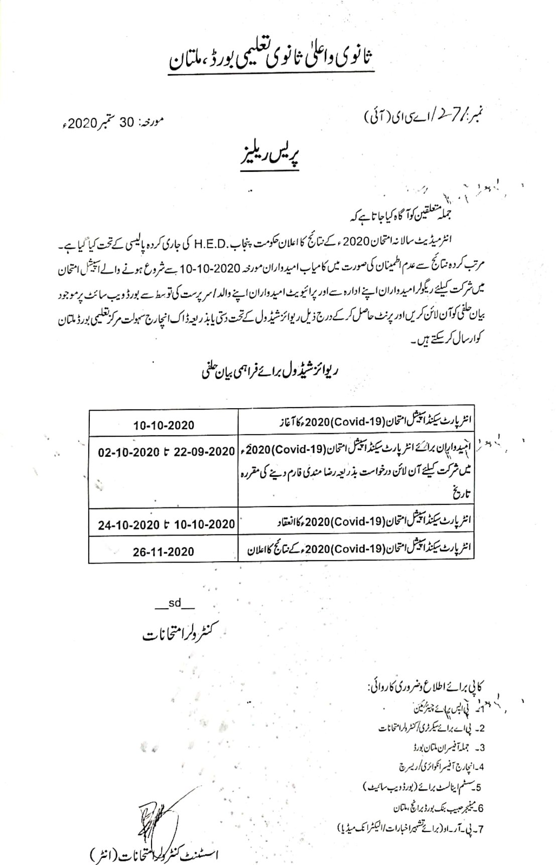 BISE Multan Revised Schedule of Submission of Declaration Form