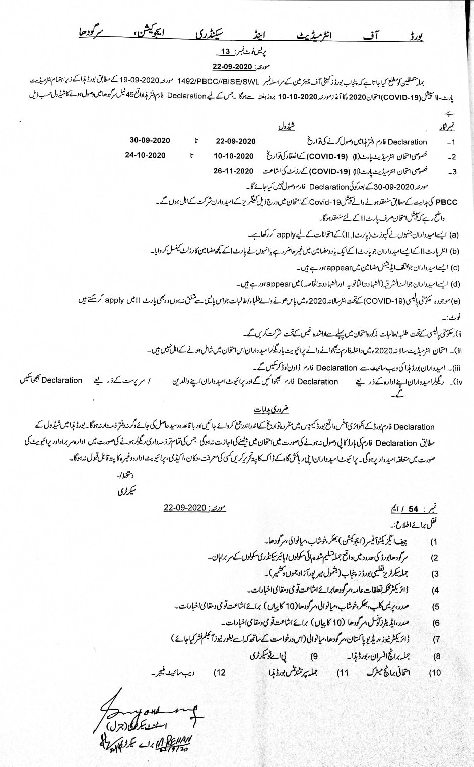BISE Sargodha & Bahawalpur Schedule of Under Taking for Special Exam 2020
