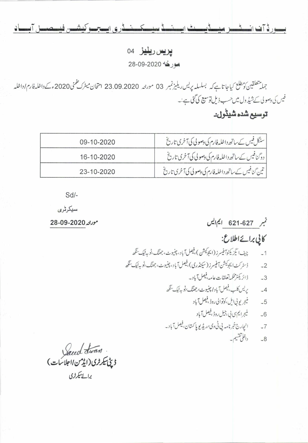 Extension in Date of Admission Form Fee Supplementary Exam 2020 BISE Faisalabad