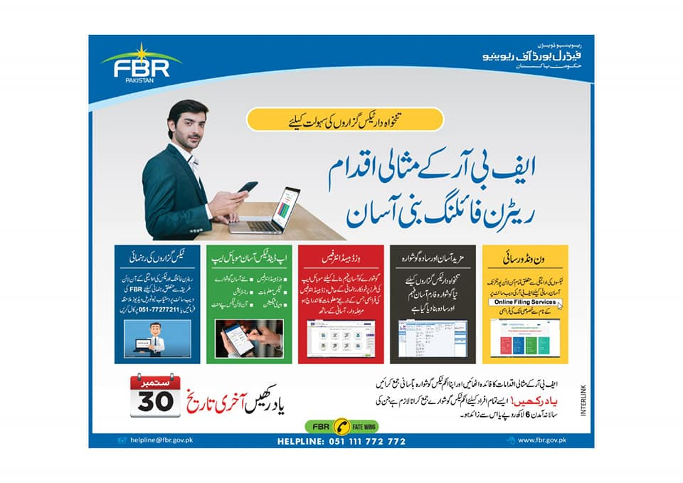 Filing Made Friendly for Salaried Persons Taxpayers by FBR