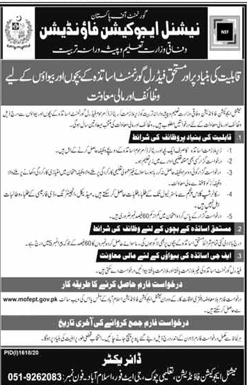 Financial Assistance & Scholarships for Children of Federal Govt Teachers by NEF