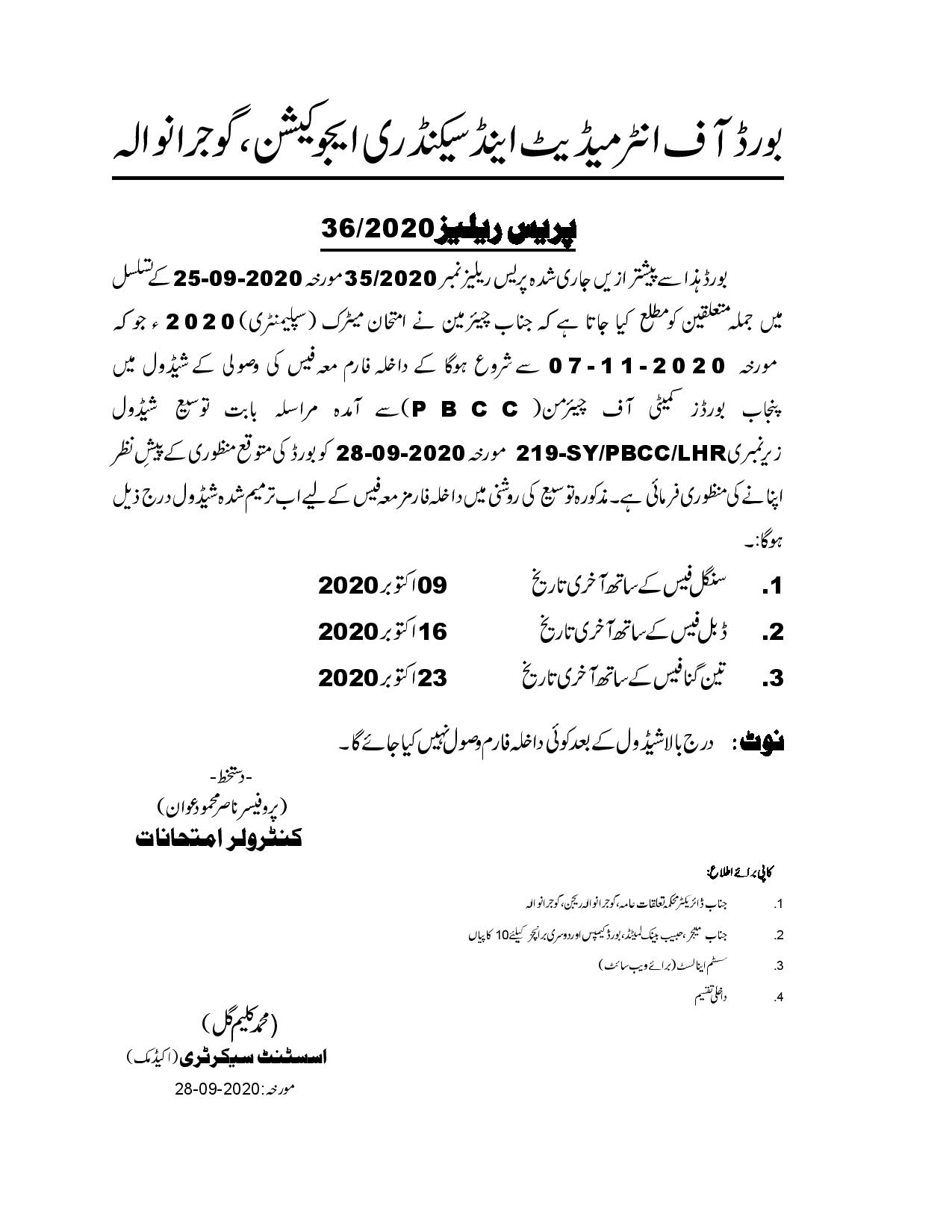 Gujranwala Board Amended Schedule
