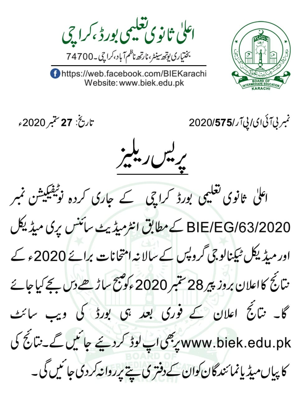 How to Check Online Result 2020 B.I.E Karachi