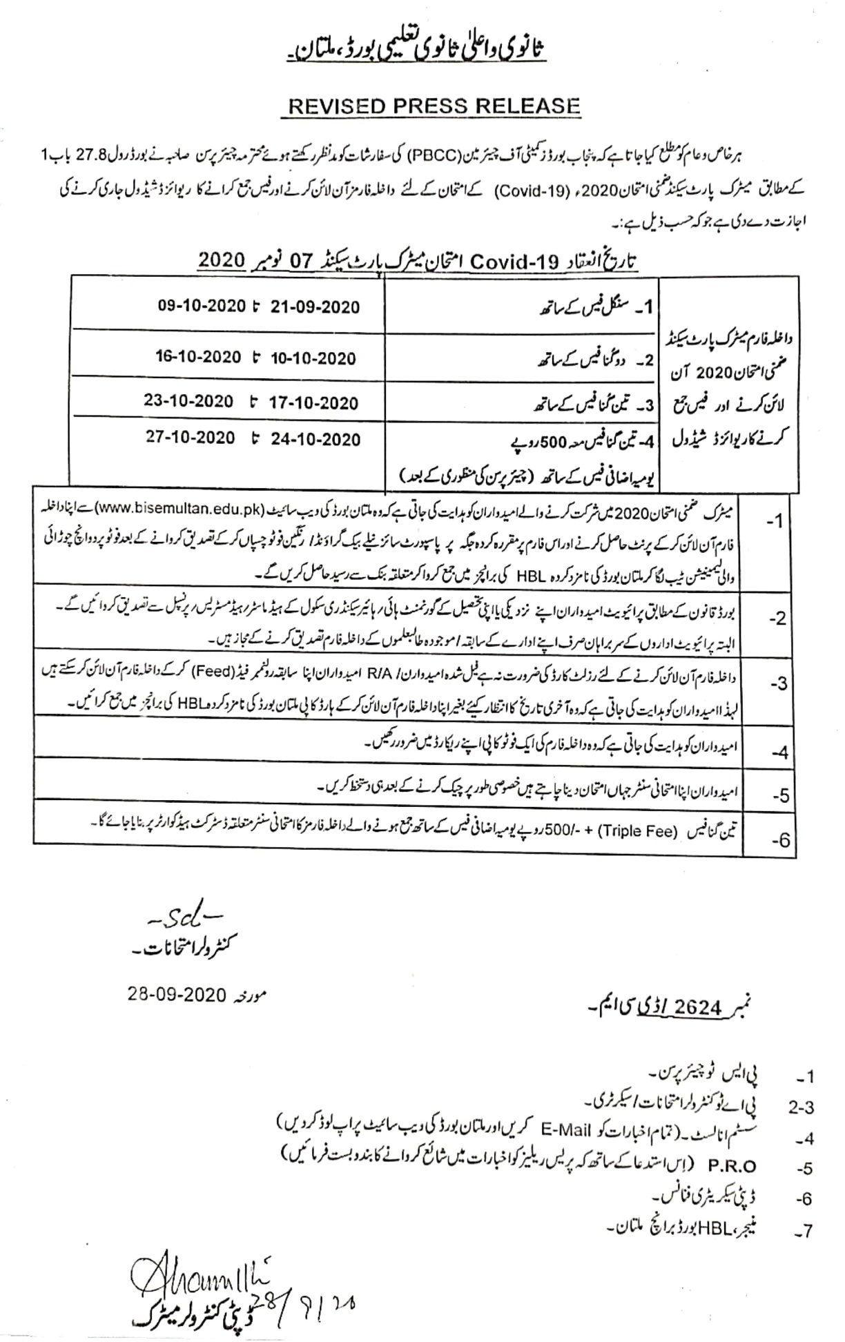 Revised Schedule BISE Multan For Supplementary Exam 2020
