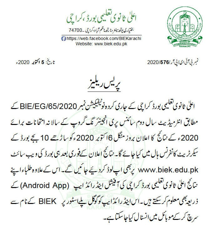 BIE Karachi HSSC-II Annual Examination 2020 Result Science Pre-Engineering